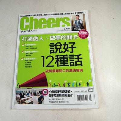 【懶得出門二手書】《Cheers 快樂工作人雜誌152》說好12種話 乙武洋匡│八成新(31Z34)