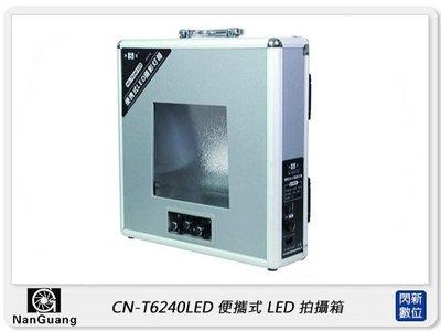 ☆閃新☆NANGUANG 南冠 CN-6240LED 便攜式LED拍攝箱(公司貨) 燈箱 可調光 高顯色