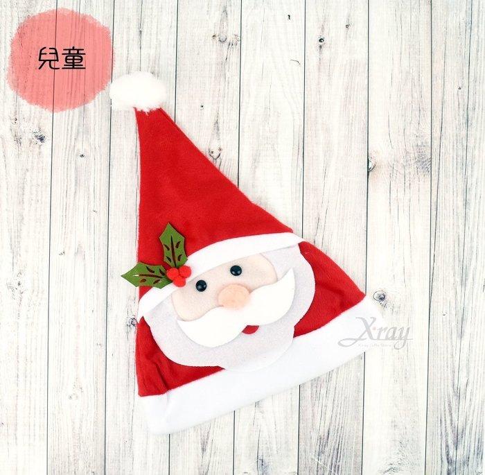 X射線【X124402】兒童聖誕帽-老公公,聖誕節/髮夾/帽夾/飾品/聖誕樹/派對/化妝舞會/表演道具/話劇/髮圈