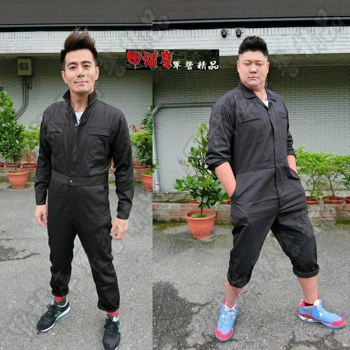 《甲補庫》~~黑色連身工作服、技工服、連身服~~『冠軍任務』專用款
