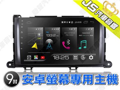 勁聲汽車音響 JHY X27 TOYOTA 9吋 2011~2014 11SIENNA 安卓螢幕專用主機 X系列