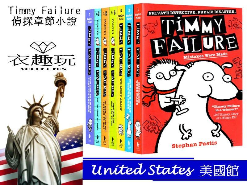 【預購】Timmy Failure 囧偵探提米章節小說7冊