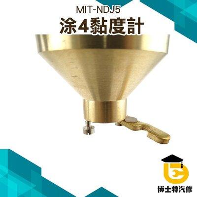 博士特汽修 粘度杯 粘度儀 便攜式粘度計 涂4黏度計 測量穩定 純銅杯體 實驗室 研究 MIT-NDJ5