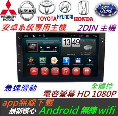 安卓版 日產 rogue Livina tiida Android 主機 汽車 主機 專用機 導航 倒車影像 汽車音響