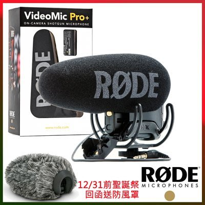 RODE VideoMic Pro+超指向麥克風 VMP+ / VideoMic Pro Plus單眼DV攝影像機