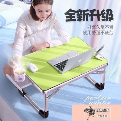 電腦桌藍語筆記本電腦桌做床上用書桌折疊桌小桌子  DF【韓潮來襲】