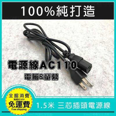【電腦主機電源線】線長約1.5米 液晶螢幕 印表機 主機 三芯插頭 電源線 AC 美規三插 穩定