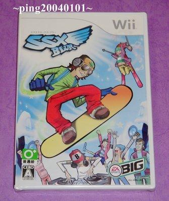 ☆小瓶子玩具坊☆Wii全新未拆封原裝片--疾風滑雪板 迷濛炫舞《SSX BLUR》