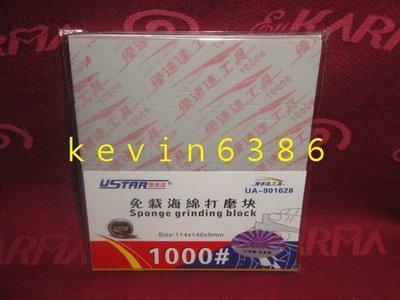 東京都-USTAR 優速達 U.A/模型專用免裁海綿打磨塊#1000 (UA-901628) 現貨