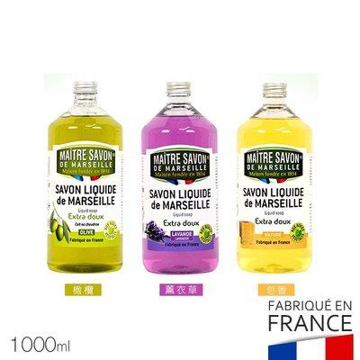 法國 MAITRE SAVON 馬賽液體皂 1000ml 款式可選 沐浴乳【V657116】小紅帽美妝