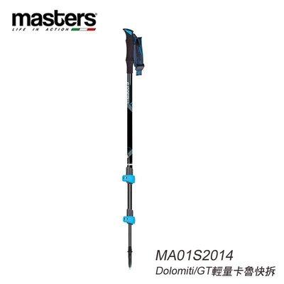 【大山野營】義大利 MASTERS MA01S2014 Dolomiti/GT輕量卡魯快拆 碳纖維鋁合金登山杖