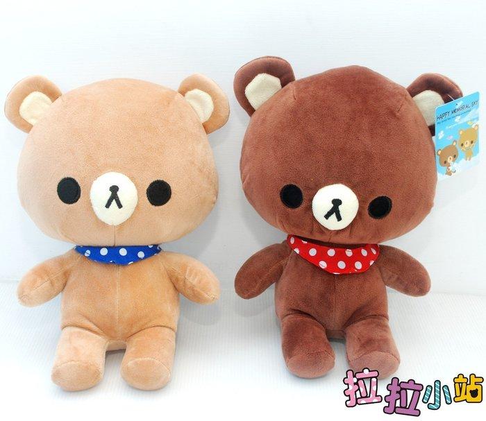 拉拉小站~可愛天空熊娃娃~32cm~天空熊玩偶~日本天空熊~熱門商品