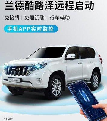 Toyota普拉多手機控車遠程啓動蘭德酷路澤途樂y62遠程鎖車GPS監測改裝
