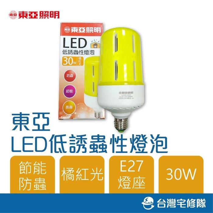 東亞 LED低誘蟲性燈泡 30W 橘紅光 防蟲燈泡 驅蚊燈泡 LLA020-30AAO-台灣宅修隊17ihome