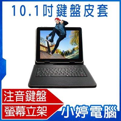 【小婷電腦*平板電腦】全新 10.1吋 平板電腦專用 注音鍵盤皮套 立架設計 隨插即用 含稅