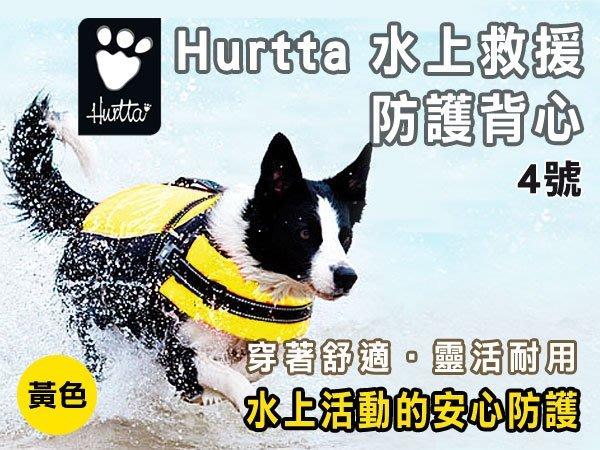 SNOW的家【訂購】Hurtta 水上救援防護背心 4號-黃色 中型、大型犬用 (82050290