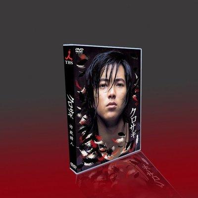 【樂視】 經典日劇 欺詐獵人TV+特典+電影版 山下智久/堀北真希 9DVD 精美盒裝