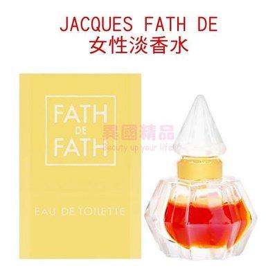 JACQUES FATH DE 女性淡香水 5ml MINI 小香【特價】§異國精品§