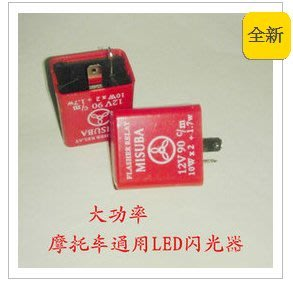 【鑫巢】(2P 專用款 機車LED 方向燈 繼電器) 防快閃器 LED 方向燈閃光器 機車防快閃繼電器 改裝LED