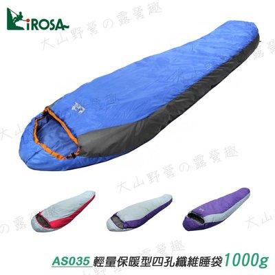 【大山野營】Lirosa 吉諾佳 AS035 輕量保暖型四孔纖維睡袋 10度 1000g 保暖睡袋 露營睡袋 登山睡袋