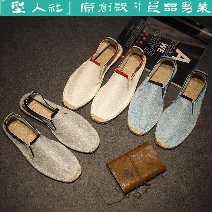『型人社』74-39中國風 仿古代麻鞋 縫製布鞋 民族風 舒適透氣亞麻鞋 懶人鞋 一腳蹬 套腳鞋 低幫男休閒鞋 居士鞋