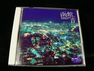 乖乖@賣場~二手CD~函館の音(Walk With You.Ripples.At Dusk)日版CD.AX217