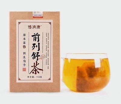 【樂巢居家】買一送一 前列舒茶男士益前列腺代用茶 養生茶 袋泡茶  男士養生茶 四季常備養生茶