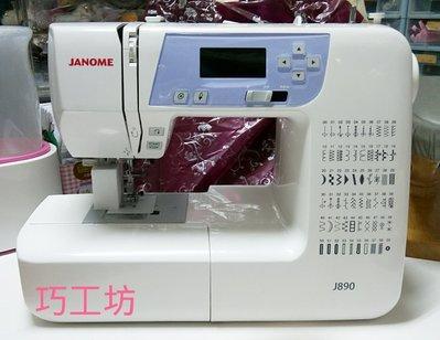 巧工坊-JANOME車樂美 J890電腦式縫紉機 $9300