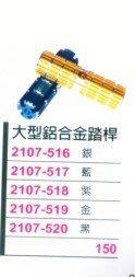【n0900台灣健立最便宜】2017自行車零配件 大型鋁合金踏桿 2107-516