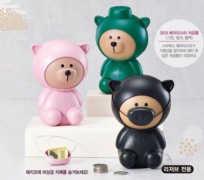 ☆STARBUCKS☆韓國星巴克 豬年粉紅小豬撲滿存錢筒 699+1標