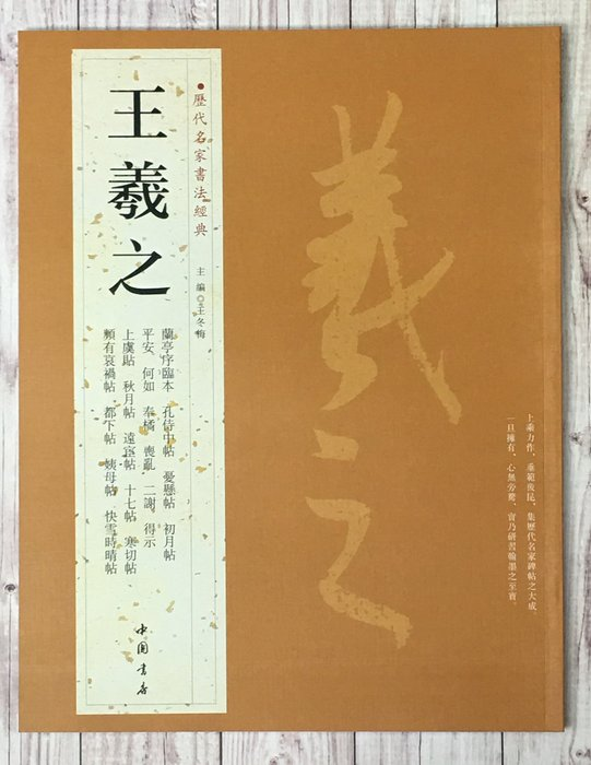 正大筆莊~『歷代名家書法經典 王羲之』字帖 書法 中國書房