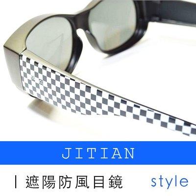 吉田眼鏡×遮陽防風護目鏡 抗壓近視套鏡 台灣製 MIT 偏光護目 太陽眼鏡 雷射開刀 白內障 青光眼 太空鏡片
