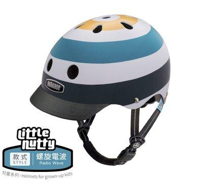 美國Nutcase彩繪安全帽 兒童系列-螺旋電波 防撞帽 辰果購物