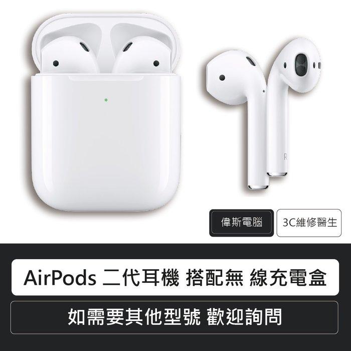 ☆偉斯電腦☆蘋果 AirPods 二代耳機 搭配無線充電盒 原廠耳機 全新未拆