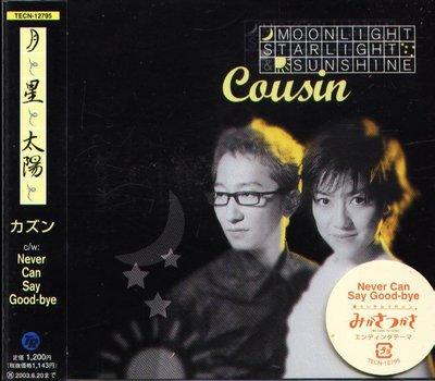 K - Cousin カズン - 月と星と太陽 Tsuki to Hoshi to Taiyou to 日版 - NEW