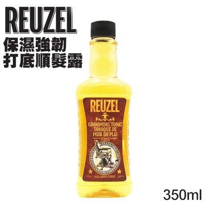REUZEL保濕強韌打底順髮露 350ml Grooming Tonic【V006058】YES 美妝