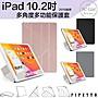 Pipetto iPad 10.2 吋 2019 多角度 多功能 ...