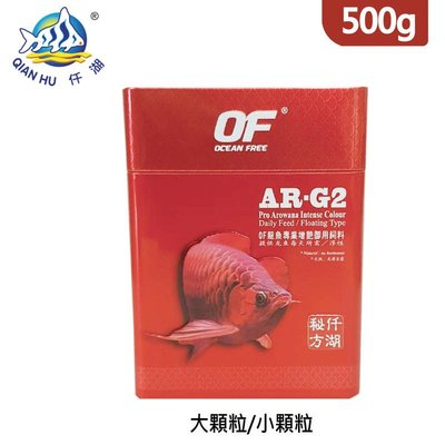 《Life M》【水族】新加坡仟湖OF AR-G2傲深龍魚增豔御用飼料 / 龍魚飼料 500G/罐