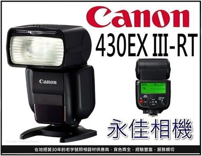 永佳相機_CANON 430EX-RT III 閃光燈 430 EX III RT 【平行輸入】(1)