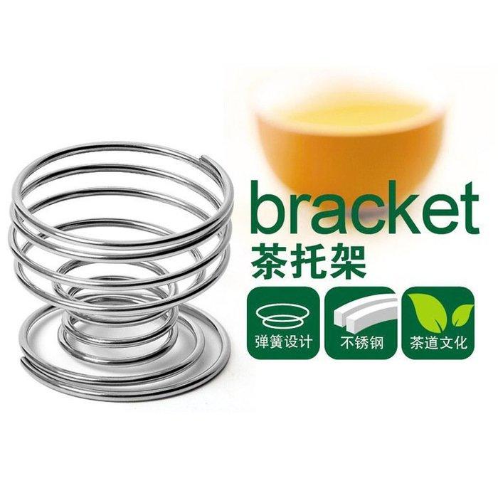 【自在坊】茶具配件 正304不鏽鋼線2.2mm一次成形製作 彈簧架 杯托 茶漏架 茶濾托架