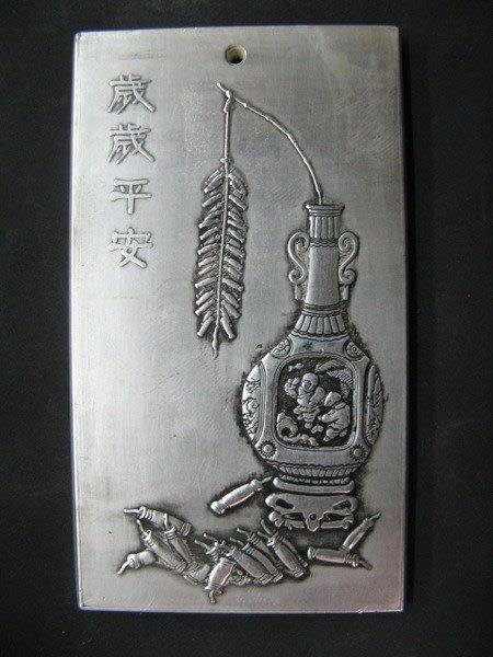 (康熙盛世)(銀牌)F385--歲歲平安.徐永昌.紋銀.太極八卦12生肖.雙魚福壽如意