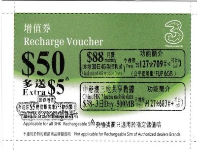 three Hong Kong refill voucher