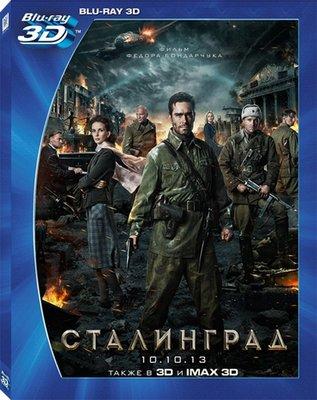 【藍光電影】斯大林格勒 3D 2D+3D 2013年度大型戰爭大片,推薦收藏 36-031