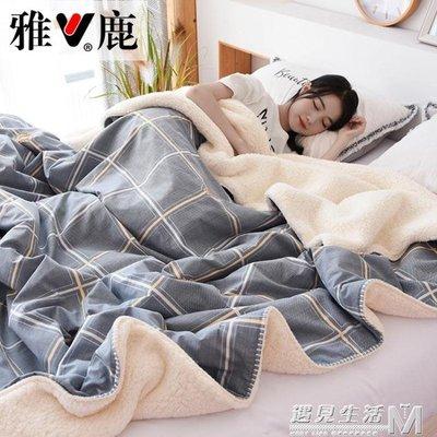 全棉毯子小毛毯被子床單純棉學生冬季法蘭絨加厚珊瑚絨午睡女    全館免運