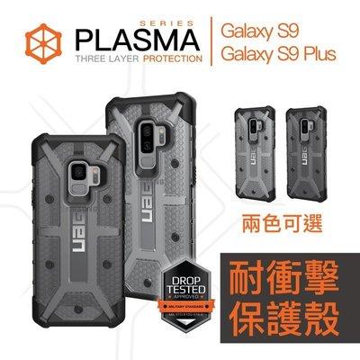 UAG 三星 Galaxy S9 S9 plus 美國軍規 防摔 防撞 防震 手機殼 保護殼 透明殼 防摔殼