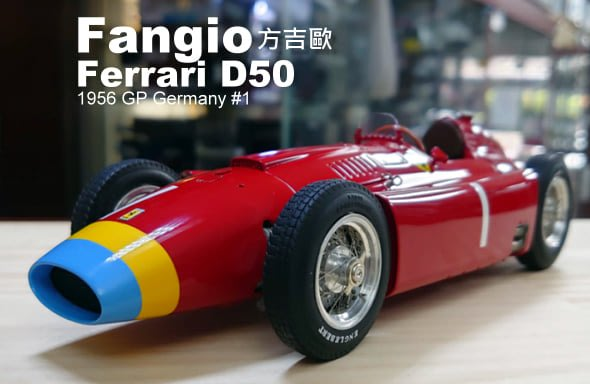 模型車收藏家。Ferrari D50 1956 GP Germany #1 Fangio。可分期
