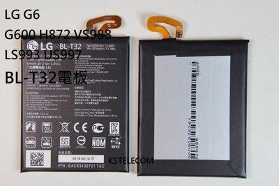 LG G6電池 G600 H872 VS988手機LS993 US997原裝電池 bl-t32電板