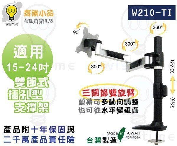 齊樂台北~雙節懸臂穿桌型螢幕支架(台製/專利)W210Ti-適用15-32吋LED/LCD.可拉伸.轉360度.升降