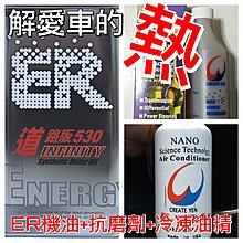 愛車降溫就選 ER酯類機油 530+CY奈米冷凍油精+CY奈米元素引擎抗磨劑 最佳的油溫抑制