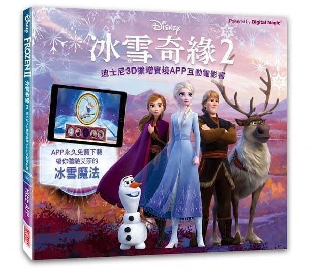 ☆天才老爸☆→【三采文化】冰雪奇緣2:迪士尼3D擴增實境APP互動電影書